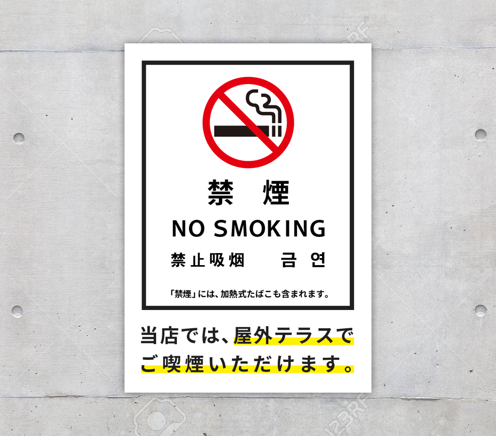 受動喫煙防止条例に対するの当店の対応について