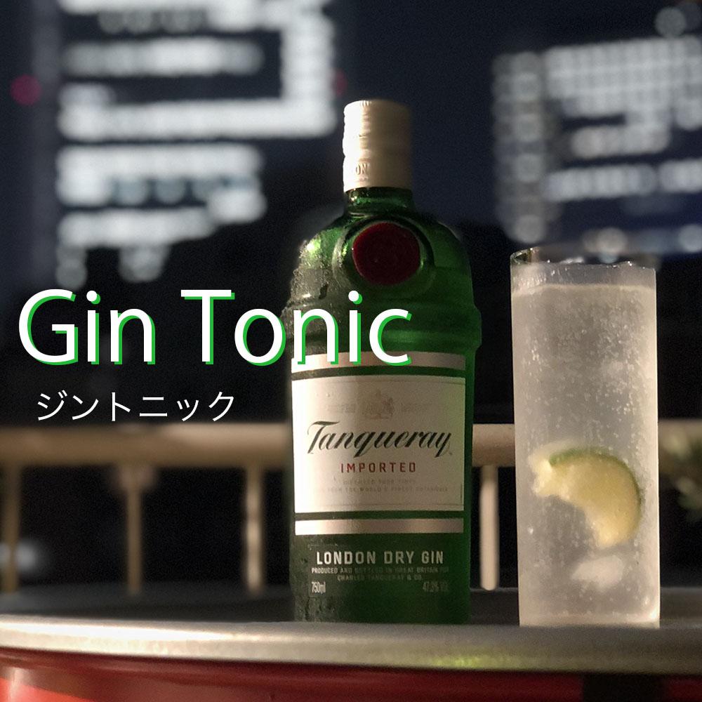 ジントニック 〜タンカレー〜