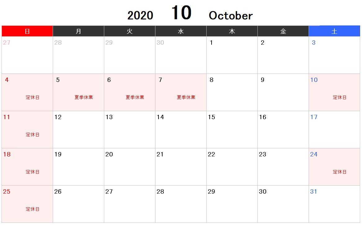 10月からの定休日について
