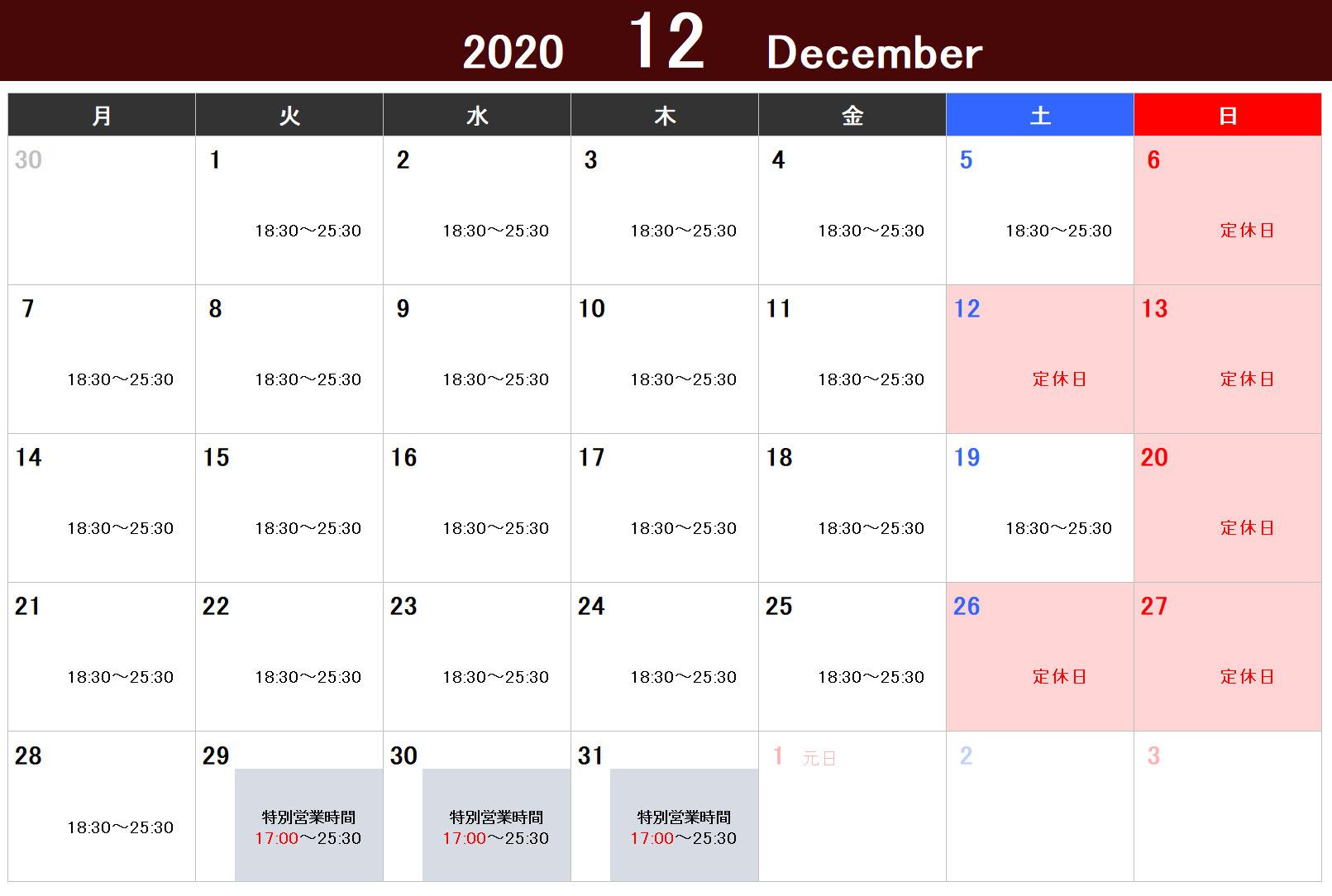 12月の営業日とお休み