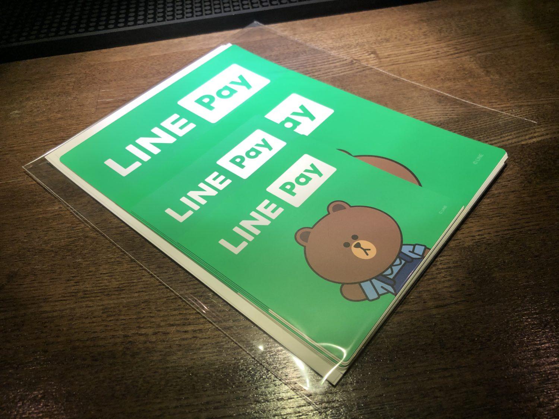 LINE Pay が使えるようになりました