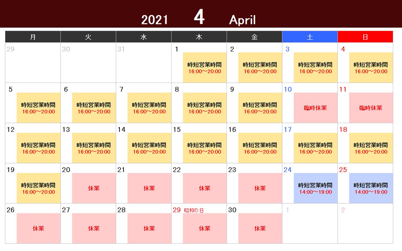 まん延防止等重点措置の区域指定を受けた営業時間のご案内(4月・5月)