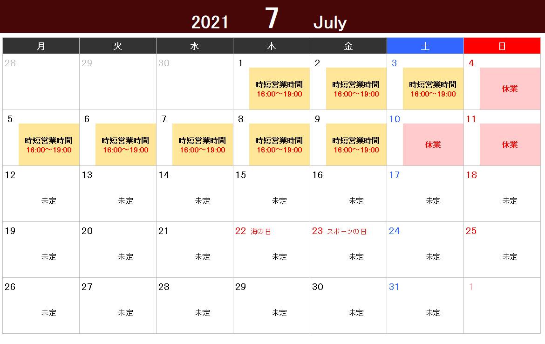 営業再開のお知らせ(6月21日~7月11日)
