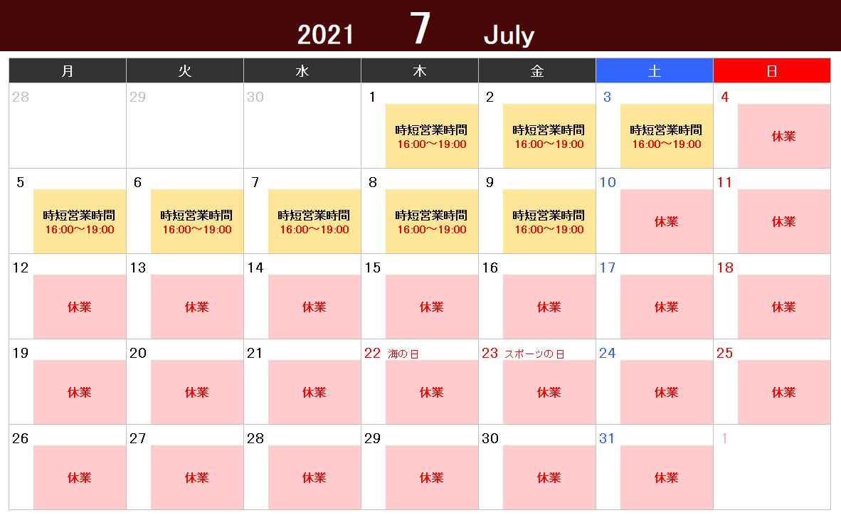 7月12日~7月31日までの営業につきまして