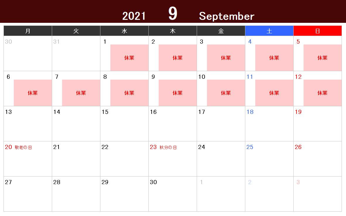 9月12日まで休業いたします